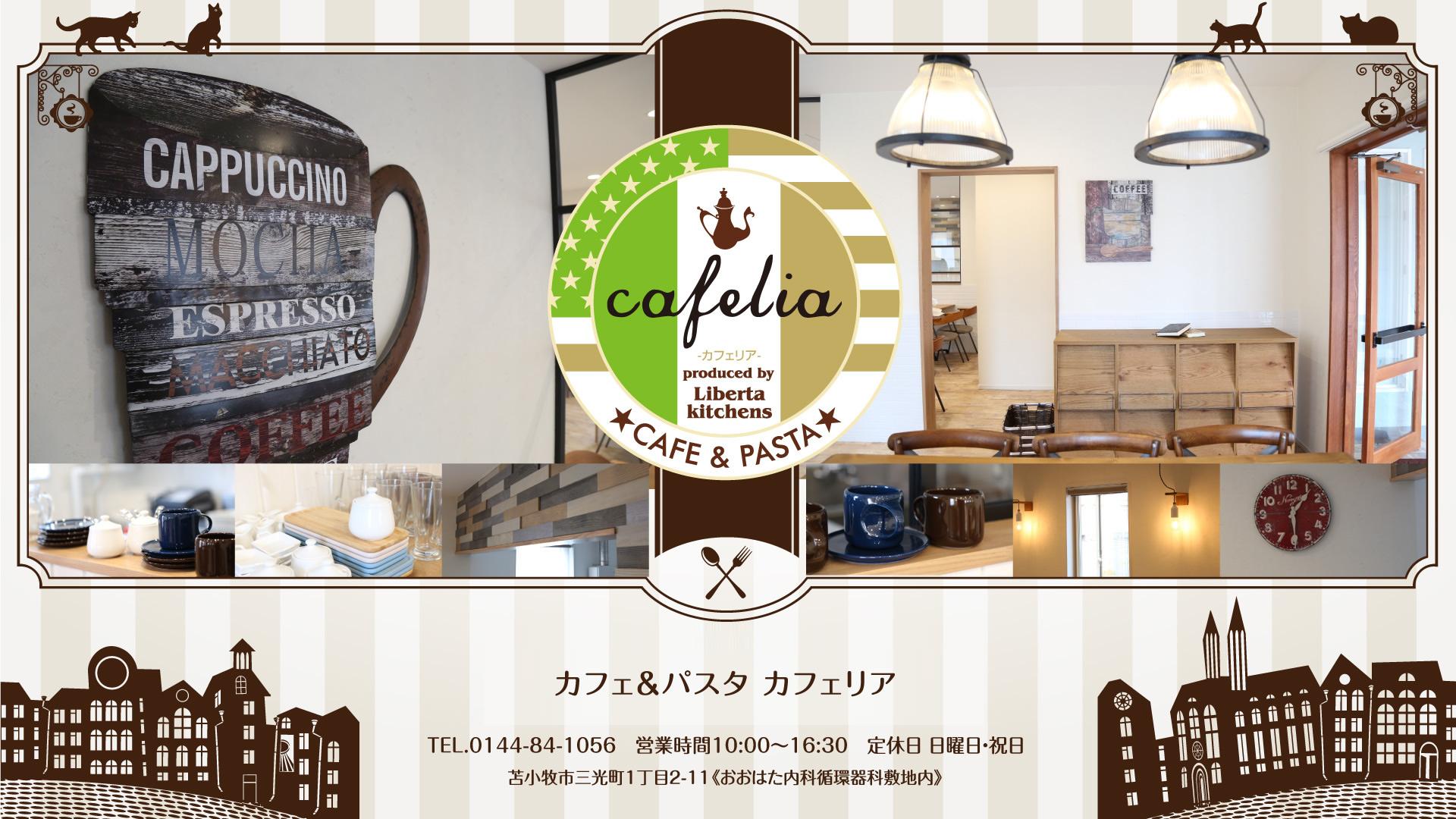 苫小牧 カフェ&パスタ「カフェリア」