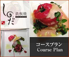 bnr_shinoda_courseplan240200