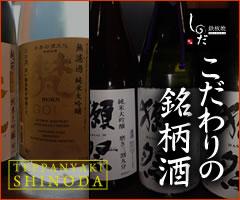 bnr_shinoda_meisyu2402001