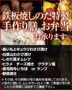 bnr_shinoda_bento240200