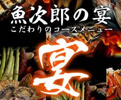 魚次郎の宴