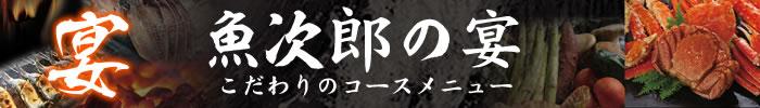 魚次郎の宴コースメニュー